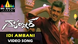 Gambler Video Songs | Idi Ambani Parampara Video Song | Ajith, Arjun, Trisha | Sri Balaji Video