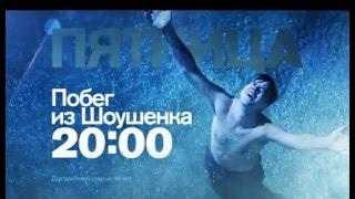 """Побег из Шоушенка"" в пятницу на РЕН ТВ"