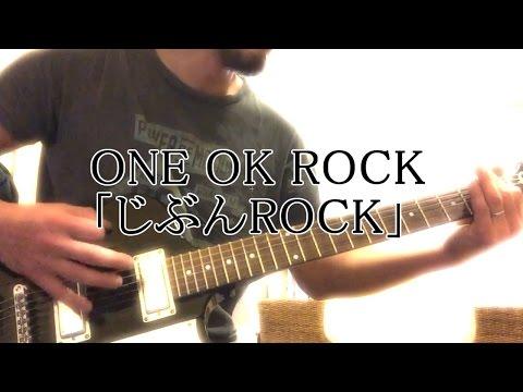 ONE OK ROCK - じぶんROCK (JIBUN ROCK Guitar Cover)