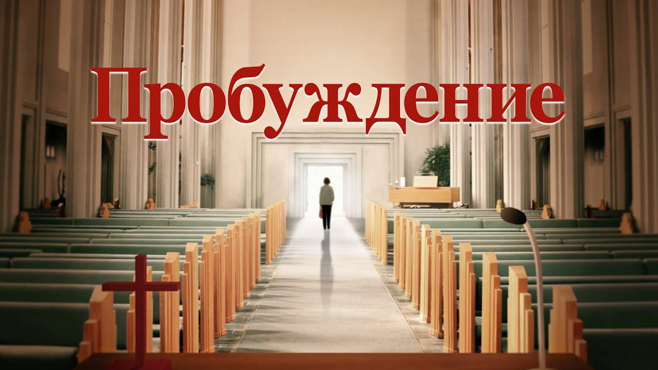 Лучший Христианский Фильм «Пробуждение» Бог пробуждает мою душу