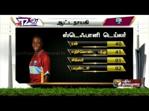 World T20: West Indies player Stefanie Taylor wins women of the match