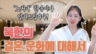 """북한의 결혼 문화!! """"노처녀"""" 한송이가 알려드립니다!"""