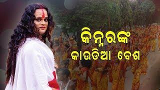 Bol Bom celebrations by Transgenders (Kinnar କିନ୍ନର) @Gadagadia, Cuttack | OdishaLIVE Exclusive