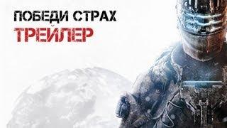 Dead Space 3 — Победи страх | ТРЕЙЛЕР
