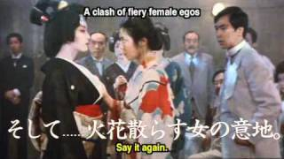 The Geisha [1983] Trailer