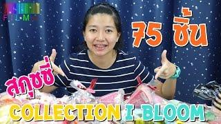 สกุชชี่ collection squishy iBloom 75ชิ้น  Film Happy Channel