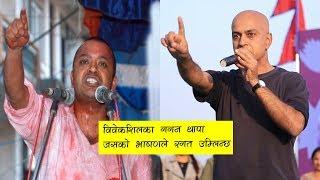 यी हुन् विवेकशिलका गगन थापा जसको भाषणले रगत उम्लिन्छ|Gobind Narayan Speech| Bibekshil Sajha Party |
