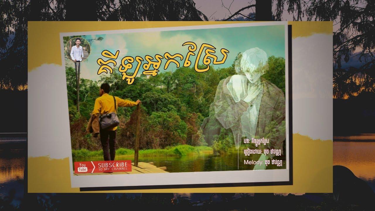 គីឡូអ្នកស្រែ_ធុច ថាវណ្ណ » Khmer Original Song «