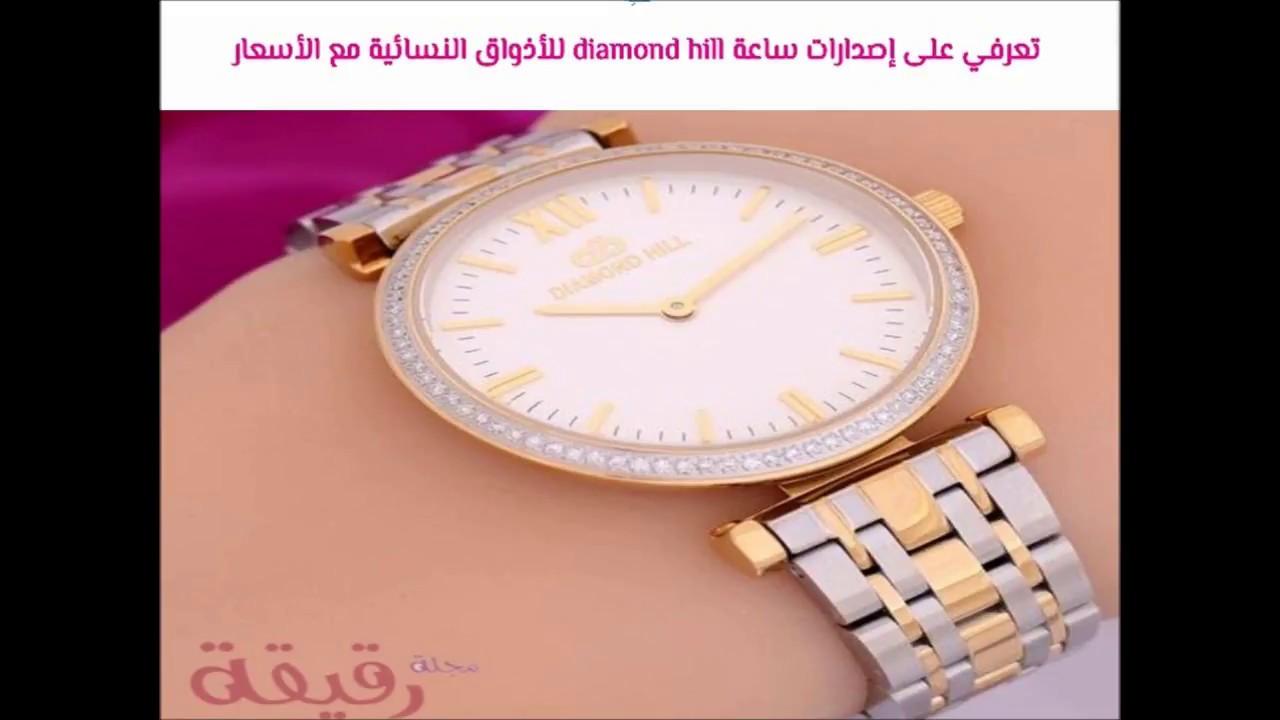 8951108273972 تعرفى على إصدارات ساعة diamond hill للأذواق النسائية مع الأسعار rqeeqa.com