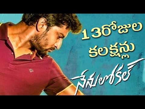 Nenu Local 13 Days Box Office Collections Report || Nani & Keerthy Suresh