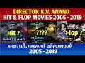 KV Anand Directed Movies ||2005 to 2019 Hit ? or Flop ? || Cinema Talks By Mr&Mrs