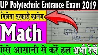 Polytechnic | entrance exam | preparation 2019 | maths | online classes |  Job Knowledge