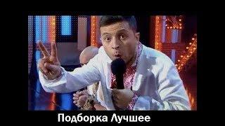 Вечерний Квартал Лучшее - Подборка Приколов 2015-2018 Шоу Квартал 95 Юмор Live