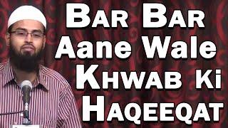 Repeat youtube video Ek Khwab Jo Bar Bar Aata Hai Halaki Hame Woh Pasand Nahi Is Ka Kya Mana Hai By Adv. Faiz Syed