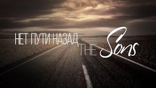 Христианский рэп - Нет пути назад - TheSons