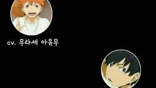 하이큐 라디오 # 뮤지컬 시작할 것 같은 카게야마