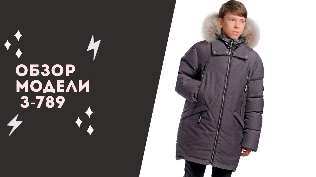 Куртка для мальчика З-789