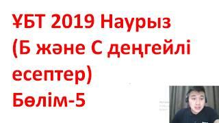 Gambar cover ҰБТ 2019 Наурыз. Б және С деңгейлі есептер. Бөлім - 5