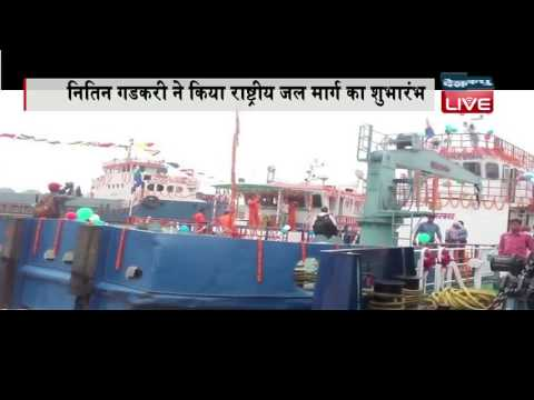 DB LIVE | 12 AUGUST 2016 | Nitin Gadkari flags off cargo vessels for pilot run