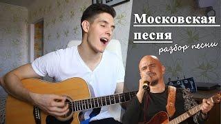 Как играть: СЕРГЕЙ ТРОФИМ - МОСКОВСКАЯ ПЕСНЯ аккорды (Полный Разбор Песни)