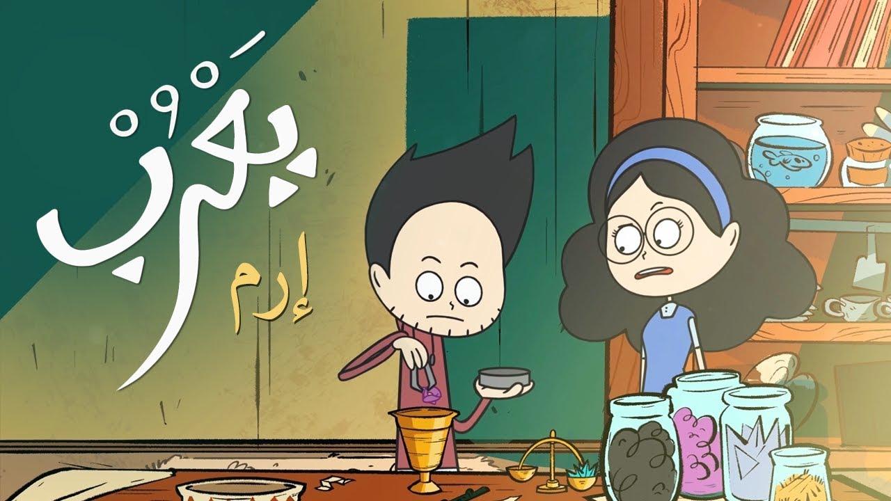 #يعرب | إرم - الحلقة الأولى