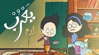 #يعرب | إرم