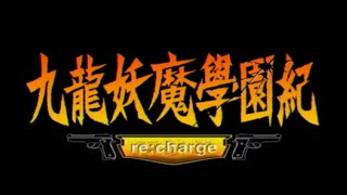 九龍妖魔學園紀re:charge OP
