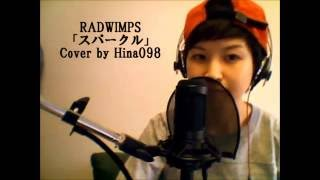 RADWIMPS「スパークルmovie ver」フルcover by Hina098