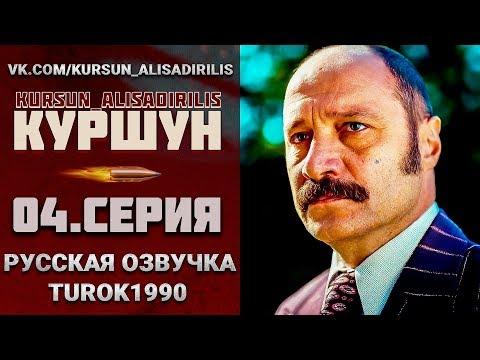 Куршун 4 серия русская озвучка turok 1990