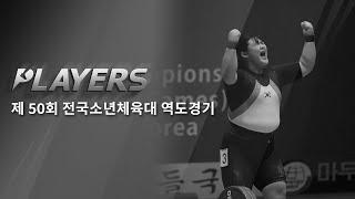 2021 문화체육관광부장관기 역도대회 겸 제50회 전국…