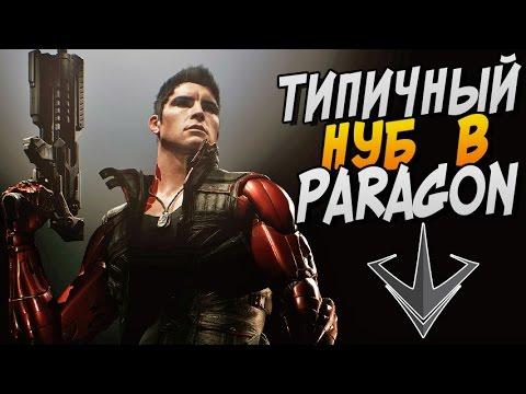 видео: ТИПИЧНЫЙ НУБ В paragon ◄ Недообзор |1|