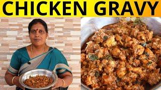 சுவையான சிக்கன் கிரேவி | தாபா சுவை | Dhaba Chicken Gravy Prepared By Foodie Tamizha