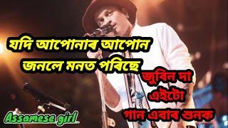 Kolija khn dufal kri  keninu gusi gola song/Assamese sad song/by zubeen garg/Assamese girl
