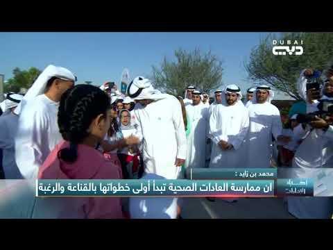 8bc4df58a أخبار الإمارات | محمد بن زايد وحمدان بن محمد يشاركان في مبادرة