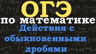ОГЭ по математике. Задание 1. Действия с обыкновенными дробями