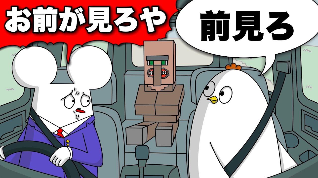 【アニメ】理不尽にキレてくるタクシードライバー