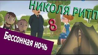 Николя РИТП 8 - Бессонная ночь