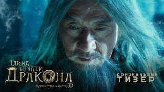 Тайна Печати дракона: путешествие в Китай (2018) ТИЗЕР