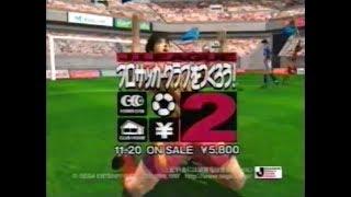 【CM #2】 Jリーグ プロサッカークラブをつくろう!2 【SS】 J.League Pro Soccer Club o Tsukurou! 2 (Commercial - Sega Saturn)