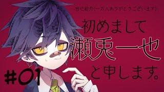 【#01】Hi! I\'m Setoya!(Let\'s introduce ourselves!)Eng sub