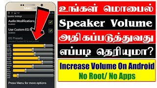 Increase Volume On Android | செம ட்ரிக்ஸ் - Tech Tips Tamil