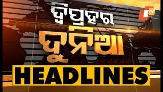 1 PM Headlines 16 July 2019 OdishaTV