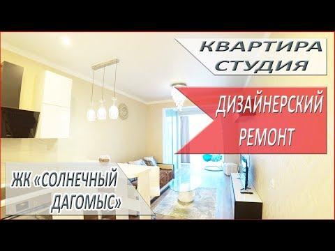 """ЖК """"Солнечный Дагомыс"""" СОЧИ Квартира-студия с ДИЗАЙНЕРСКИМ РЕМОНТОМ"""