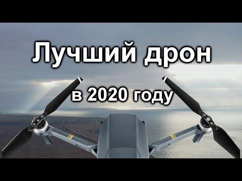 Dji Mavic 2 Pro. Какой дрон выбрать в 2020 году?