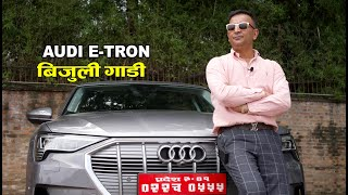 Audi E-Tron EV First Time in Nepal Full Review | बिज़ूली कार | Lokesh