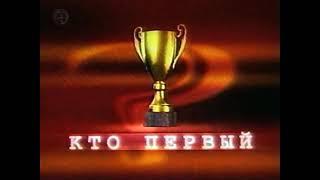 Короткая заставка программы Кто первый 4 канал Екатеринбург декабрь 2000 г