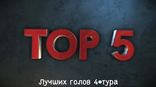 Топ 5 Лучшие голы 4•тура Вечерняя Лига Мини-Футбола