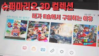 닌텐도 스위치, 슈퍼 마리오 3D 컬렉션  온라인 e숍…