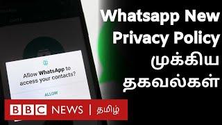 Whatsapp New Privacy Policy: வல்லுநர்கள் எச்சரிப்பது ஏன்? Full Details