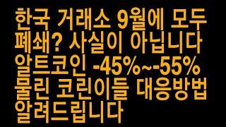 비트코인 한국 거래소 9월에 모두 폐쇄? 알트코인 -4…